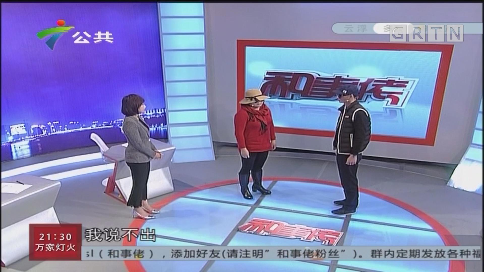 [2018-03-07]和事佬:婚姻的束缚我不要(下)