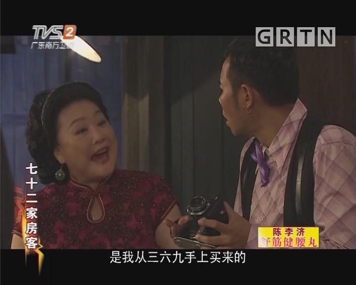 [2018-03-09]七十二家房客:生骨大头菜