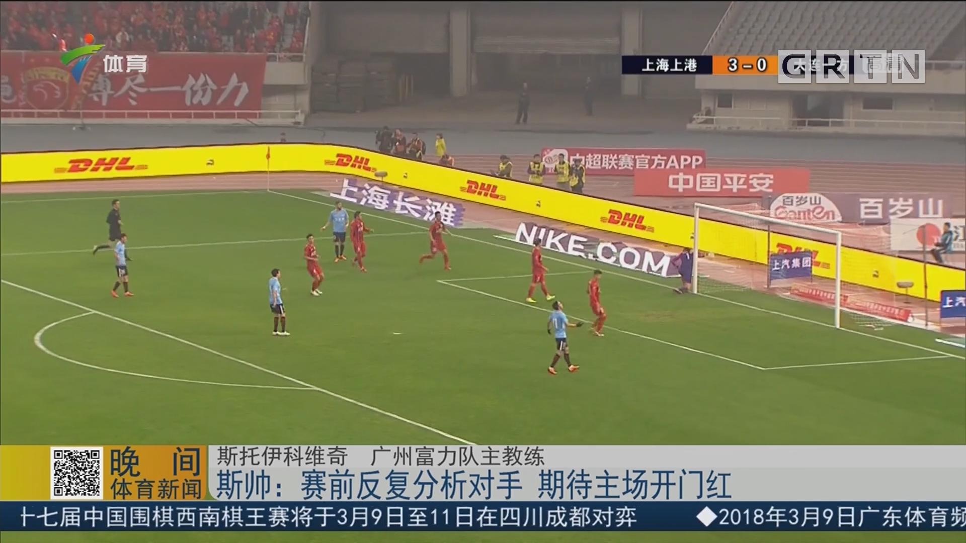 斯帅:赛前反复分析对手 期待主场开门红