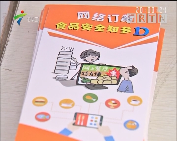 广州:网络订餐后厨直播 用户可实时观看