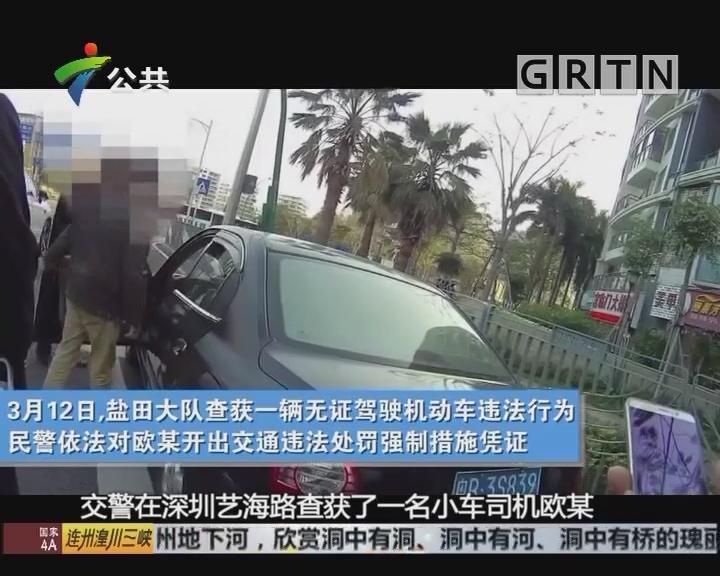 深圳:男子无证驾驶遇查 情绪激动被制服
