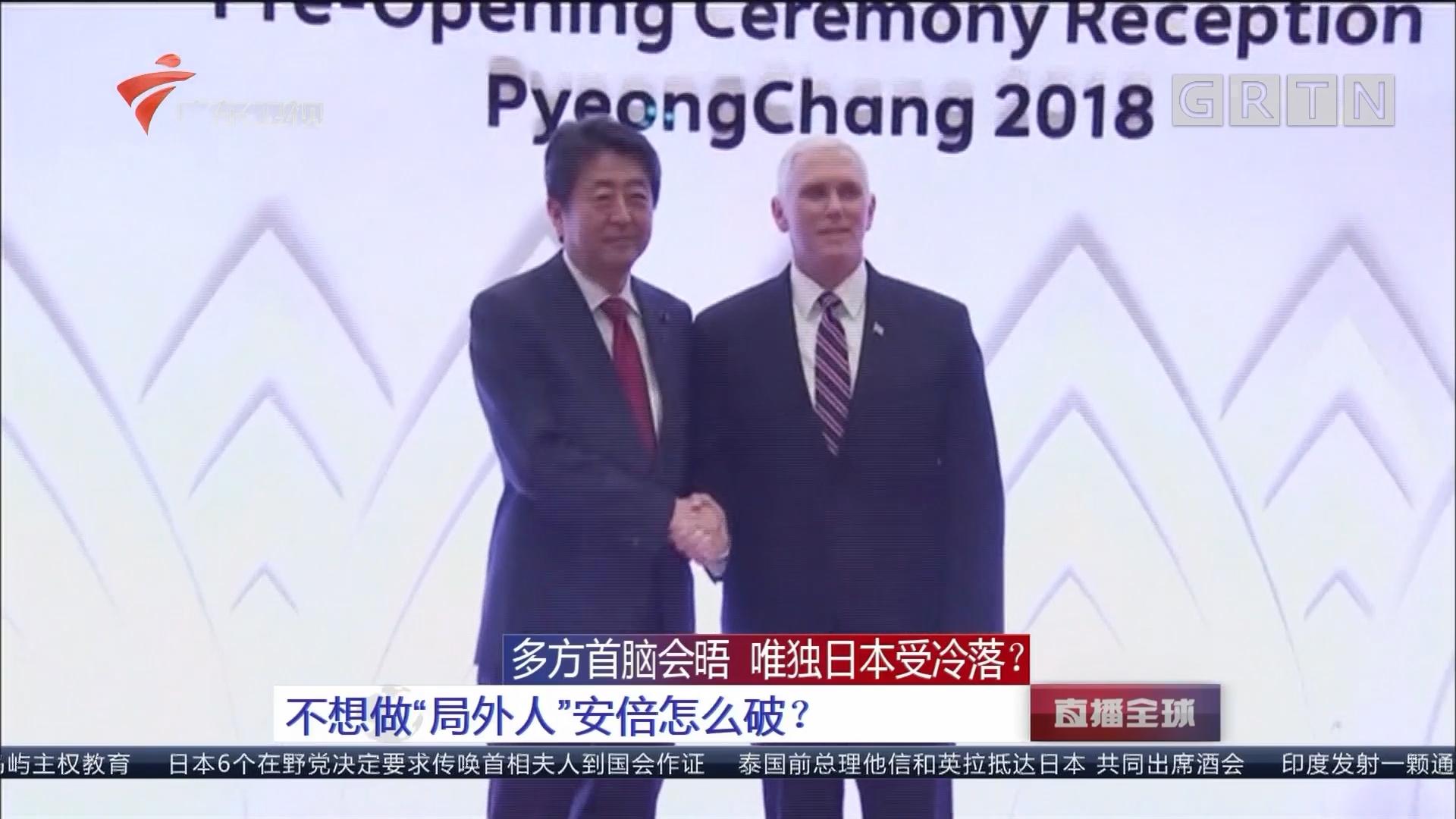 """多方首脑会晤 唯独日本受冷落? 不想做""""局外人""""安倍怎么破?"""