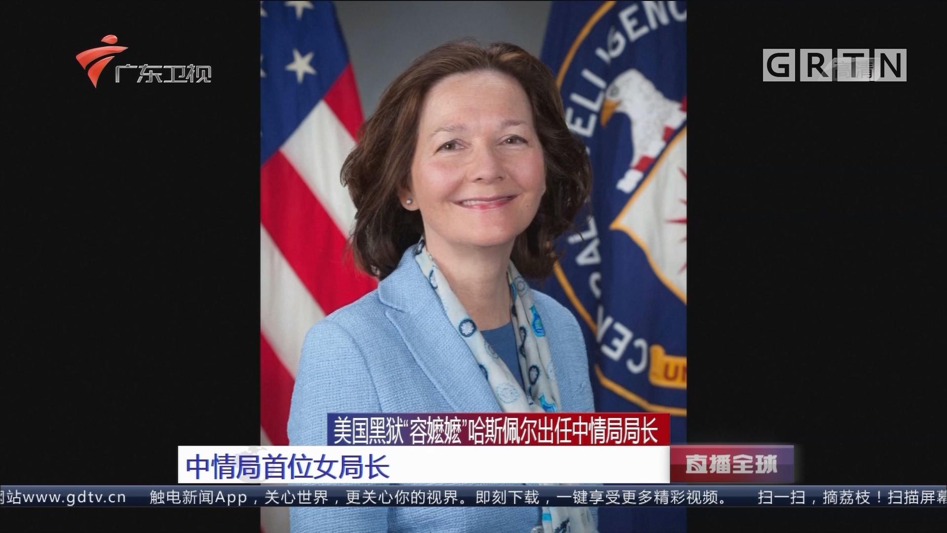 """美国黑狱""""容嬷嬷""""哈斯佩尔出任中情局局长:中情局首位女局长"""