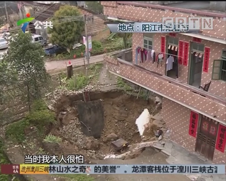阳江:民房前地面塌陷 街道办已安置住户