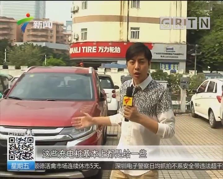广州:充电桩冷热不均 慢充桩少人问津大量闲置