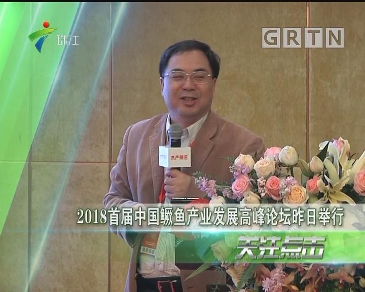 2018首届中国鳜鱼产业发展高峰论坛昨日举行