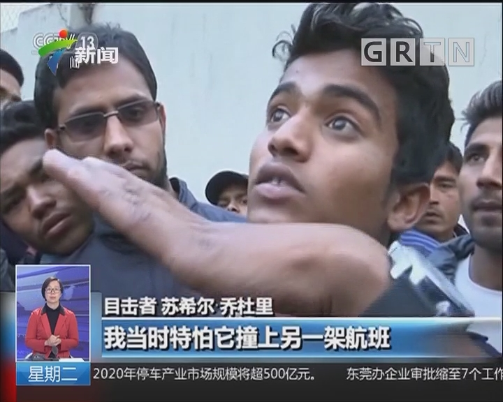 尼泊尔一架客机降落时失事:事故致49人遇难 包括1名中国公民