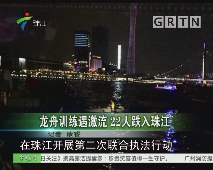 龙舟训练遇激流 22人跌入珠江