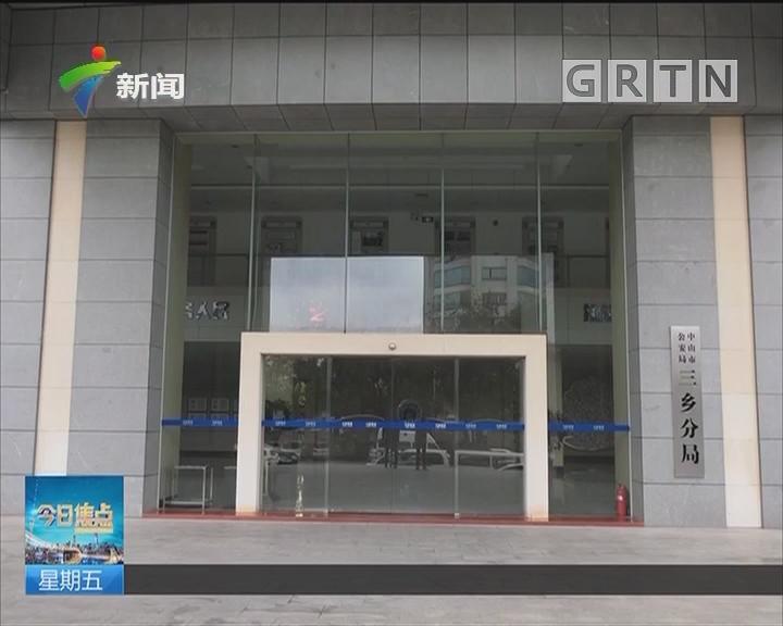 中山三乡:扔垃圾扔掉6万现金 警察帮找回