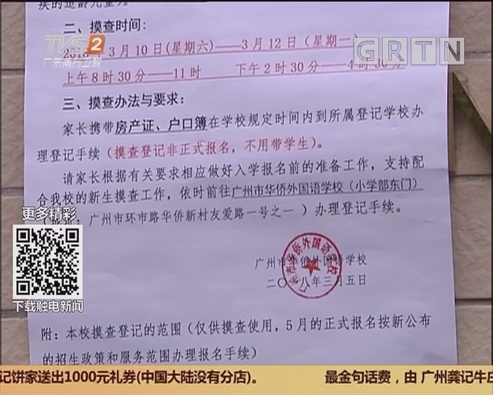 广州:小学入学摸查陆续开始 家长需留意