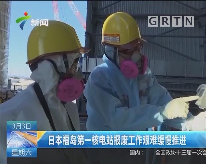 日本福岛第一核电站报废工作艰难缓慢推进
