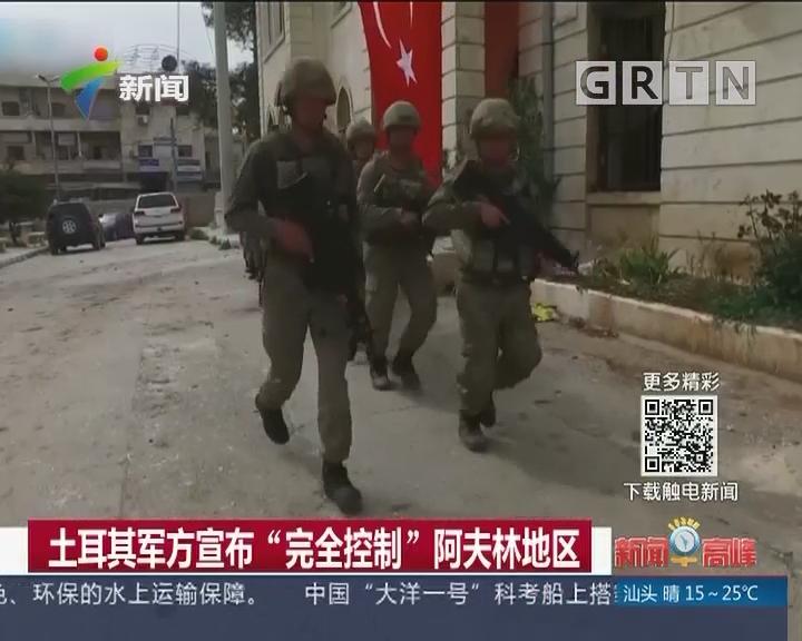"""土耳其军方宣布""""完全控制""""阿夫林地区"""