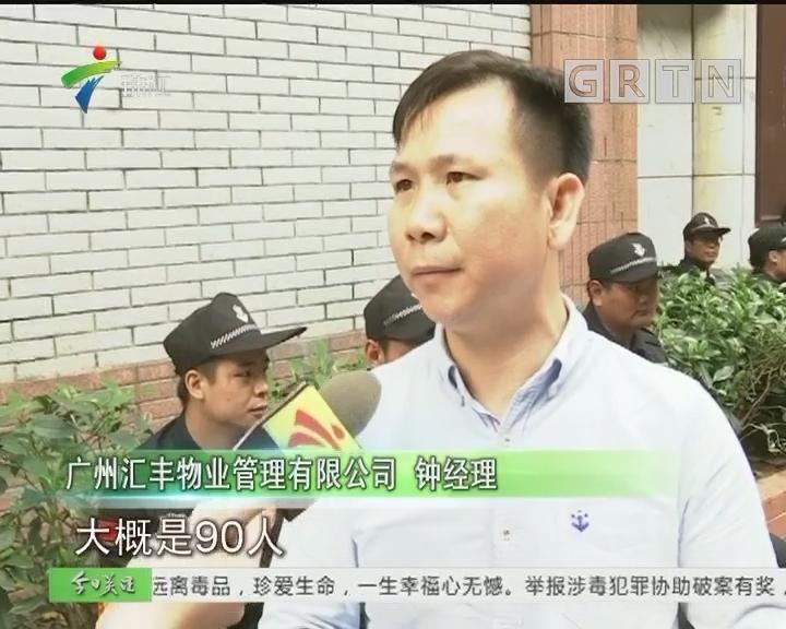 广州:又见新旧物管交接起纷争