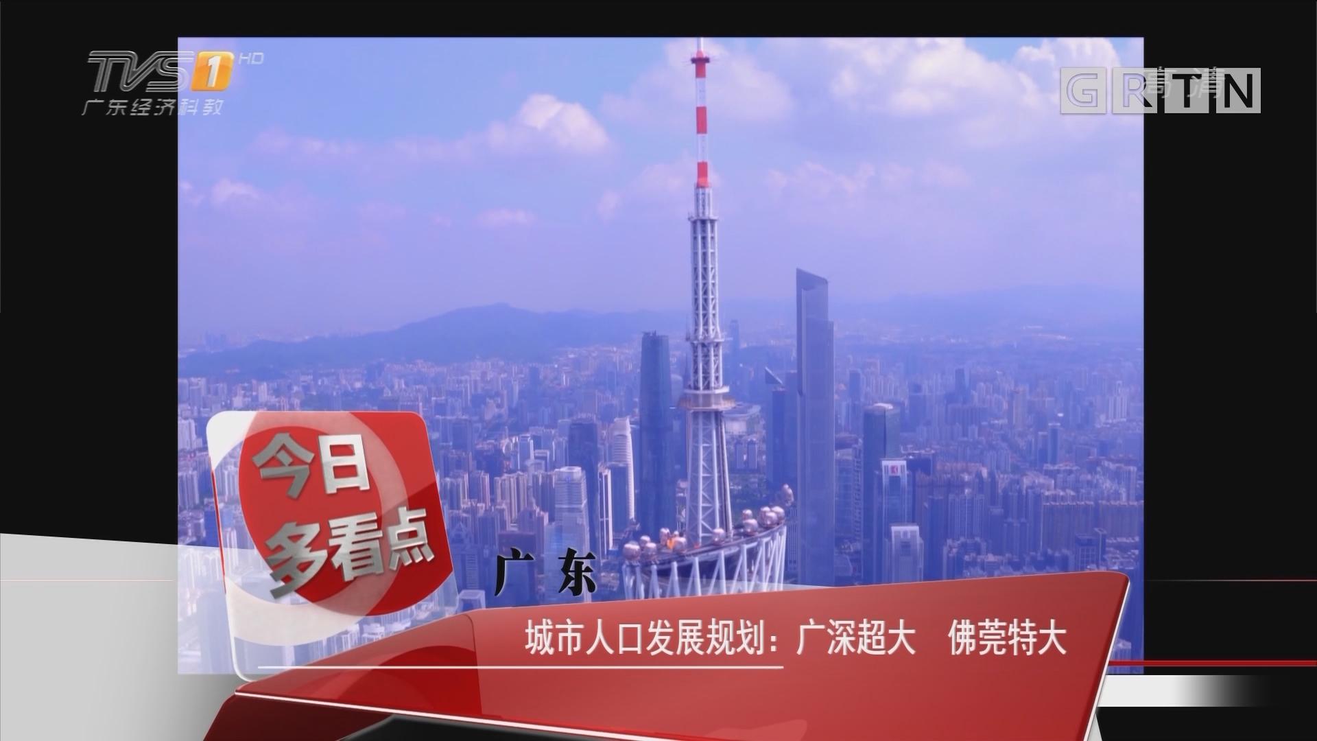 广东 城市人口发展规划:广深超大 佛莞特大