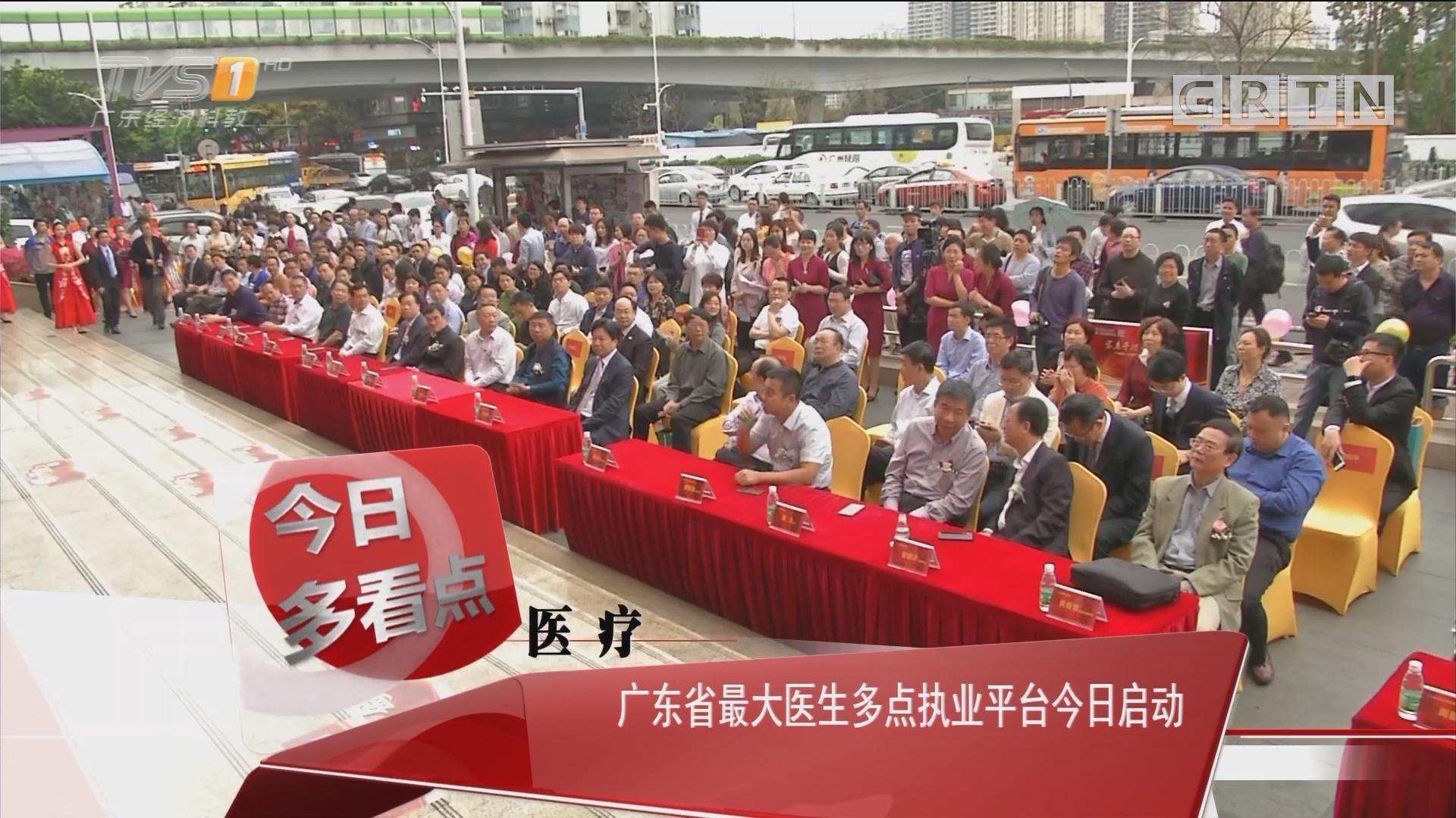 医疗:广东省最大医生多点执业平台今日启动