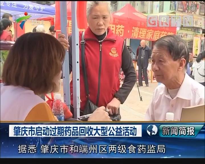 肇庆市启动过期药品回收大型公益活动