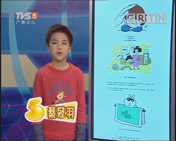 """[2018-03-16]南方小记者:羊城少年学堂——""""校长与你面对面"""""""