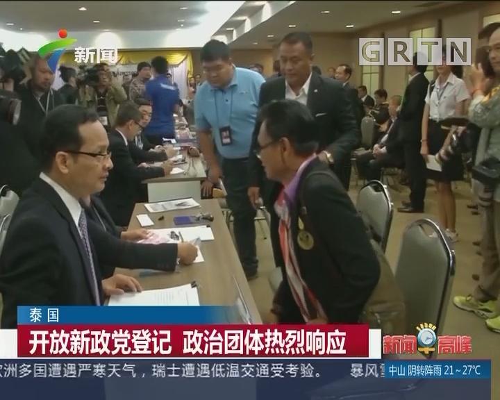 泰国:开放新政党登记 政治团体热烈响应