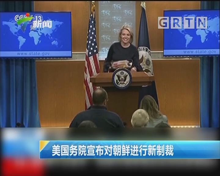 美国务院宣布对朝鲜进行新制裁