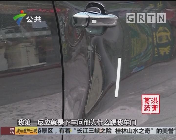 街坊报料:等红灯时传异响 下车查看遭围堵