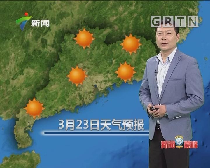 20180323天气预报
