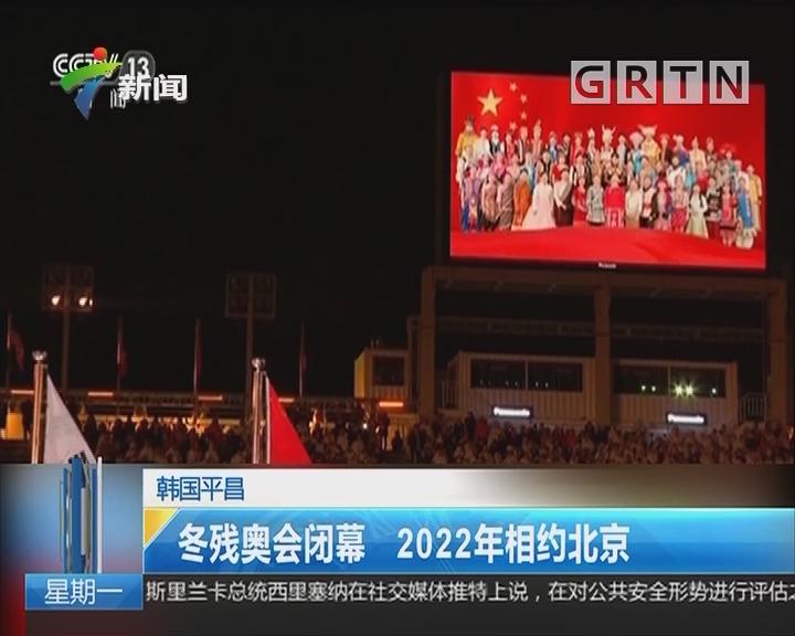 韩国平昌:冬残奥会闭幕 2022年相约北京