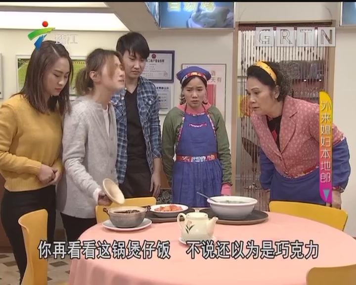 [2018-03-03]外来媳妇本地郎:厨神的传人(下)