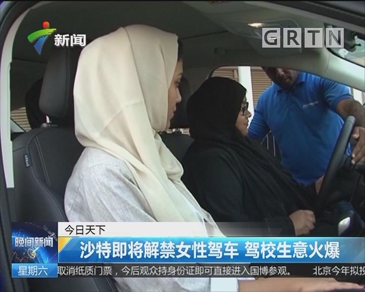 沙特即将解禁女性驾车 驾校生意火爆