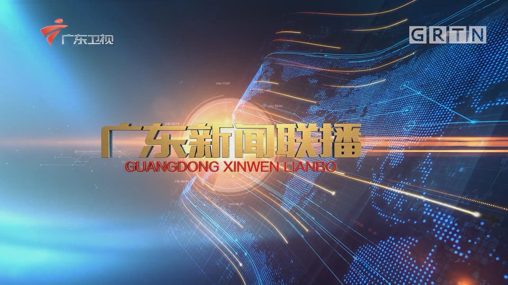 [HD][2018-03-13]广东新闻联播十三届全国人大一次会议举行第四次全体会议