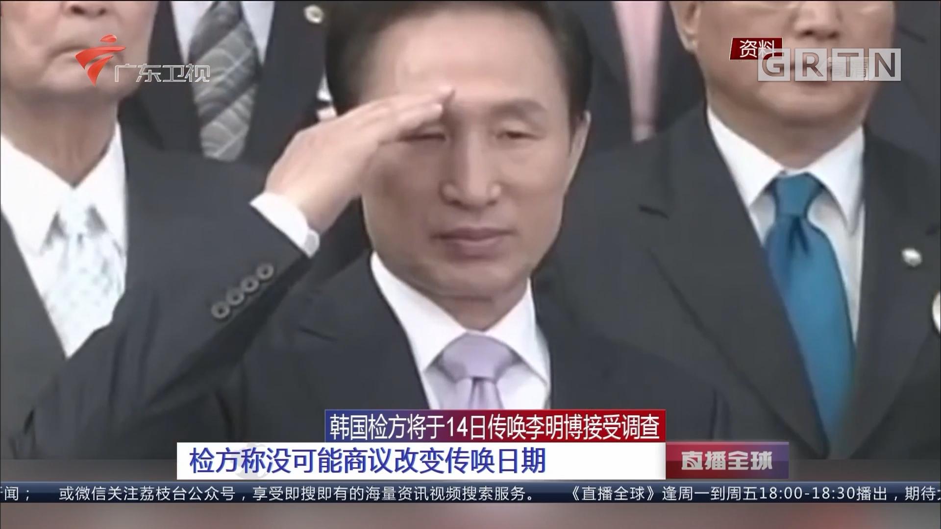 韩国检方将于14日传唤李明博接受调查:检方称没可能商议改变传唤日期