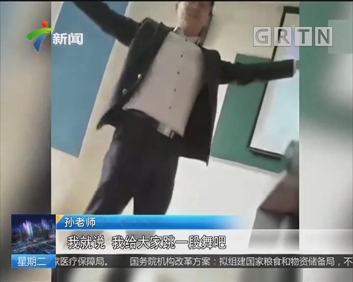 别人家老师! 为给学生提神 老师课前跳魔性舞蹈