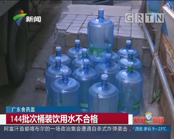 广东食药监:144批次桶装饮用水不合格