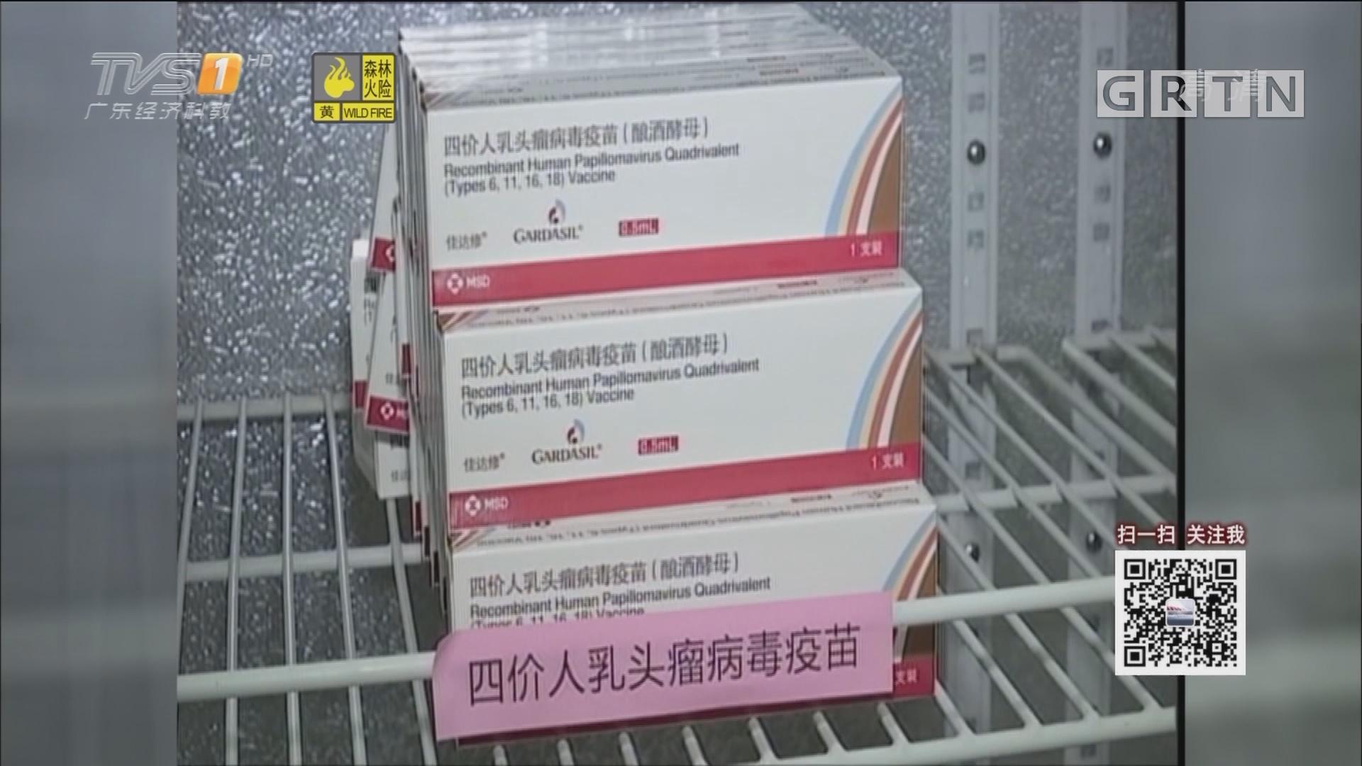 佛山:四价HPV疫苗供应不足 部分接种点暂停预约