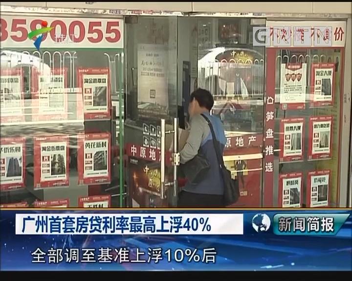 广州首套房贷利率最高上浮40%
