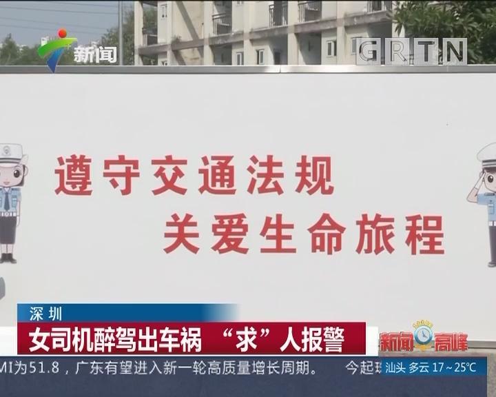"""深圳:女司机醉驾出车祸 """"求""""人报警"""