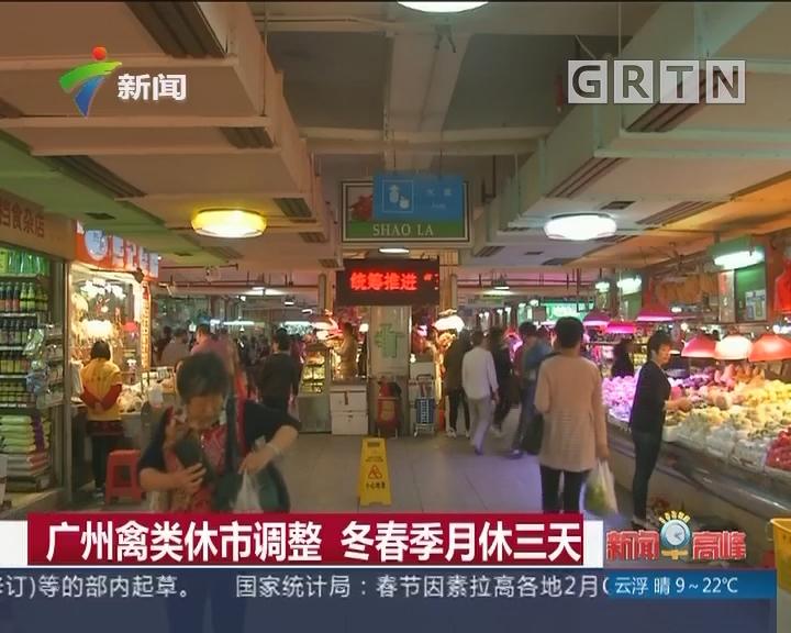 广州禽类休市调整 冬春季月休三天