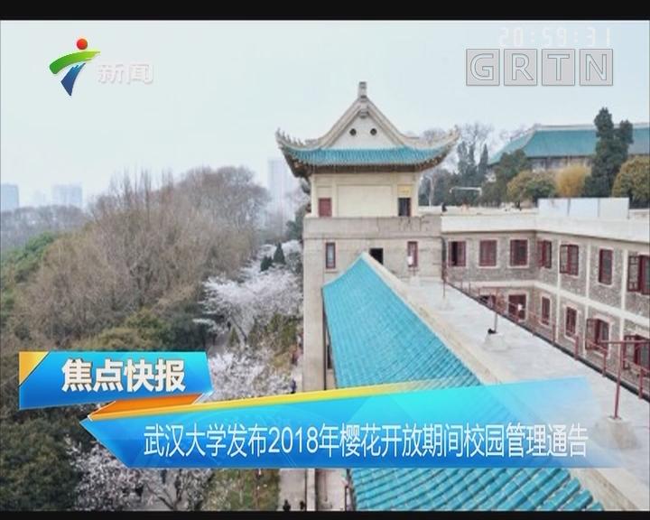 武汉大学发布2018年樱花开放期间校园管理通告