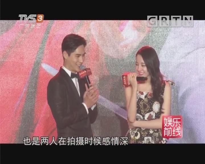 周渝民 迪丽热巴 互爆《烈火如歌》拍摄笑料