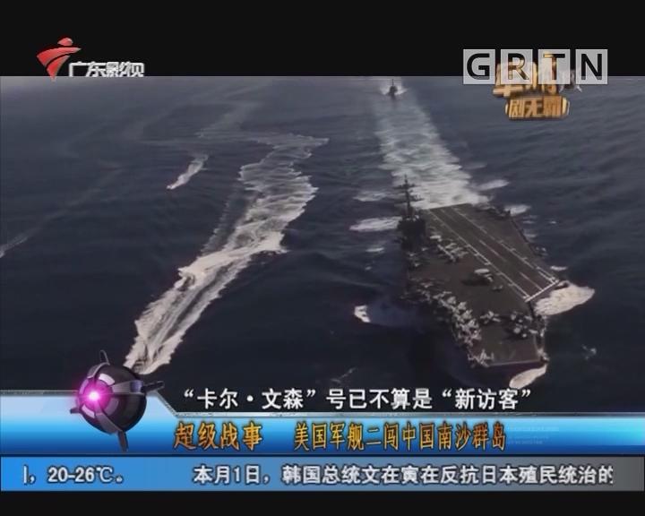 [2018-03-01]军晴剧无霸:超级战事:美军舰二闯中国南沙群岛