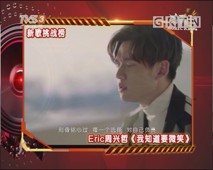 [2018-03-03]劲歌王