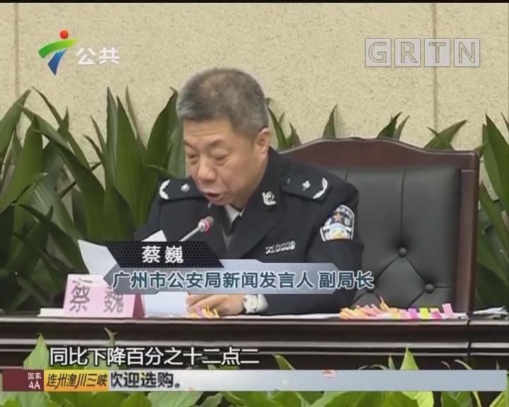 严格执法热情服务 广州公安构建治安新格局