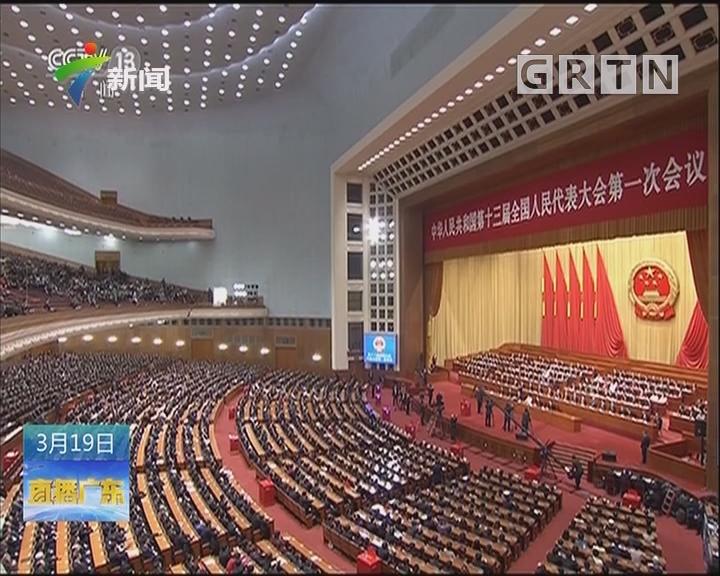十三届全国人大一次会议举行第七次全体会议 国务院副总理、国务委员、各部部长等获任命