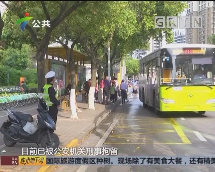 中山:协警司机勇擒闹事者 保乘客平安
