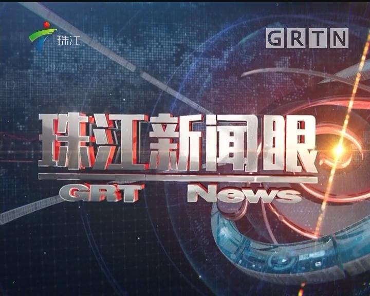 [2018-03-18]珠江新闻眼:十三届全国人大一次会议举行第六次全体会议