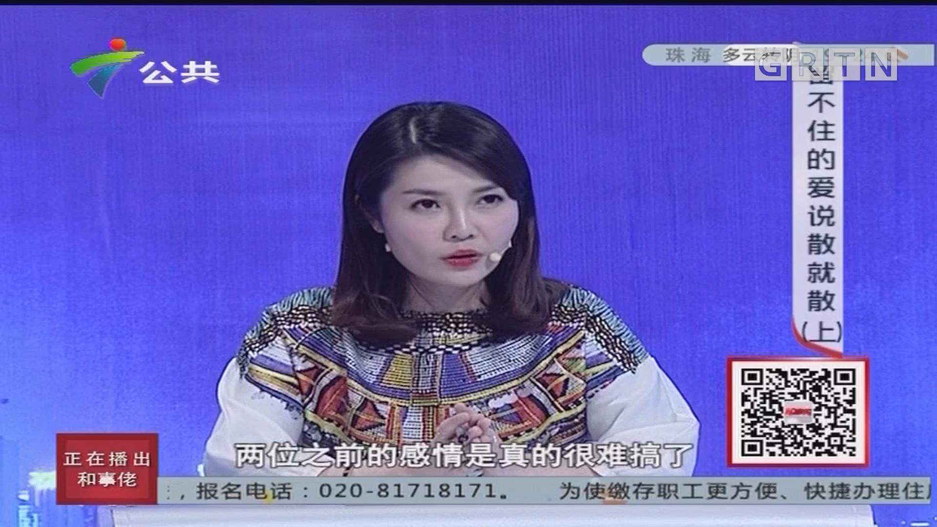 [2018-03-16]和事佬:留不住的爱说散就散(上)