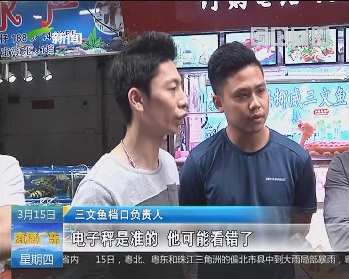 """广州荔湾区:水产市场档口短斤缺两 店员还想""""撕毁""""证据"""