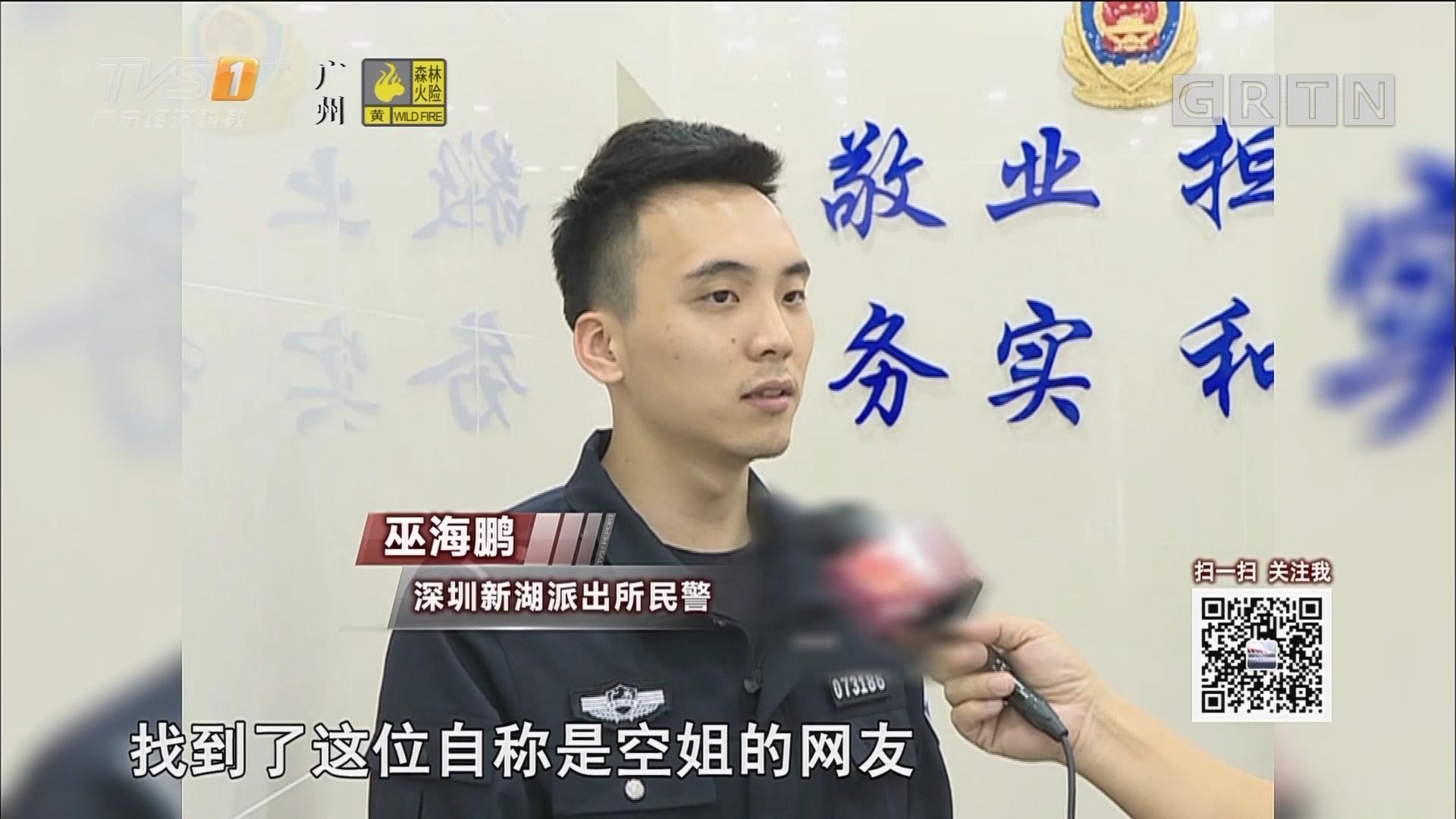 """深圳:网恋遇""""空姐""""?竟是机场男保安"""