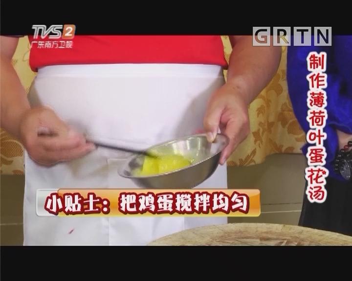 制作薄荷叶蛋花汤