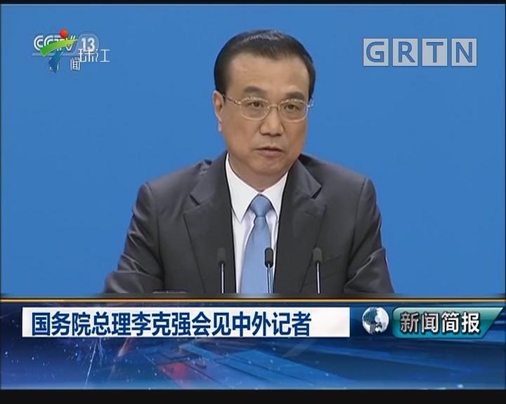 国务院总理李克强会见中外记者