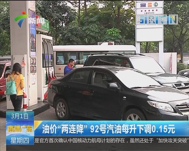 """油价""""两连降"""" 92号汽油每升降0.15元"""
